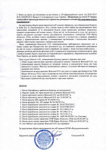 Лопатіну 2017-05-29 4