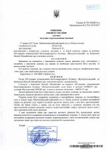 Шевченківський рішення 2017-05-17