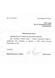 народний депутат Іллєнко 1