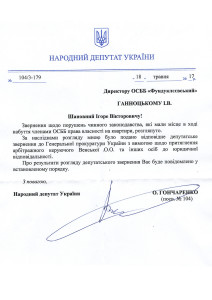 народний депутат Гончаренко 1