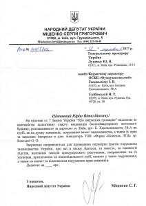 народний депутат Міщенко 1
