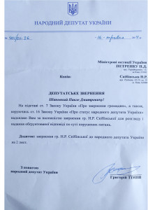 народний депутат Тіміш 1