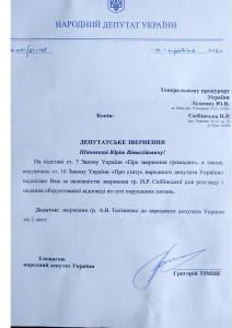 народний депутат Тіміш 2