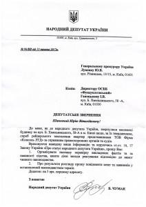 народний депутат Чумак 1