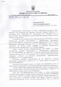 Прокуратура Києва 2017-06-08 (1)