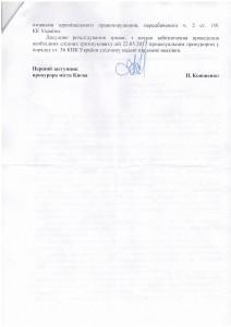 Прокуратура Києва 2017-06-08 (2)