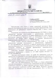 прокуратура Києва 2017-05-17 1