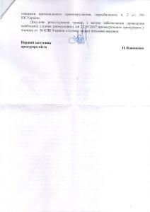 прокуратура Києва 2017-05-17 2