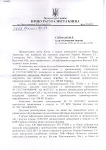 прокуратура Києва 2017-05-17 3