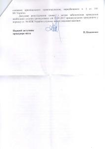 прокуратура Києва 2017-05-17 4