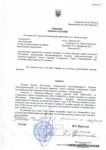 Шевченк суд рішення 2017-08-09 коротке