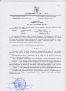 Апеляційний суд рішення Гісем М
