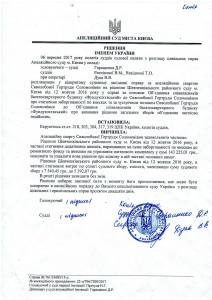 Апеляційний суд рішення Сиволобова