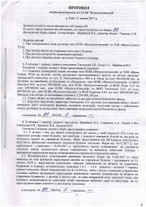 Протокол зборів представників 31.05.17 бюл. Барабаш-1 копія