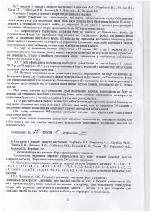Протокол зборів представників 31.05.17 бюл. Барабаш-2 копія