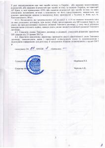 Протокол зборів представників 31.05.17 бюл. Барабаш-3 копія