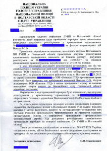 лист поліція Полт обл 2017-08-11 копія 2
