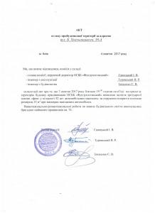 Акт кв. 74-001