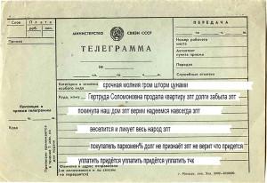 телеграмма копия