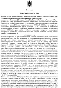 ухвала ВССУ про недопуск скарги банку до ВСУ 1