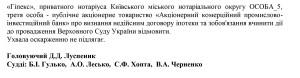 ухвала ВССУ про недопуск скарги банку до ВСУ-4