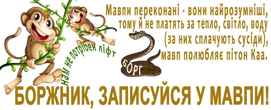 обезьяны укр