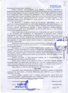 Б-Хмельн 58 адрес апел суд 4