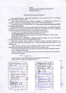 зверн до Бондаренка 11-03-2014 с1