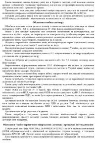 лист до Кивенерго проект договору 3