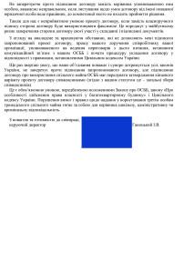 лист до Кивенерго проект договору 4