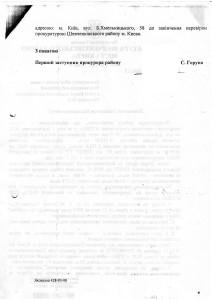 лист прокур с2