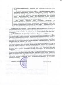 Пропозиція Івановій 19.03.2018-002