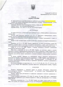 Костенко 2018-06-04 Ухвала 1 копия