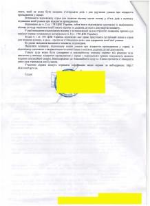Костенко 208-06-04 Ухв2 копия