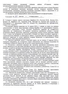 Протокол зборів представників 2018-08-20 без підписів-002