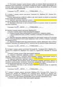 Протокол зборів представників 2018-08-20 без підписів-003 копія