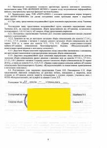 Протокол зборів представників 2018-08-20 без підписів-004 копія