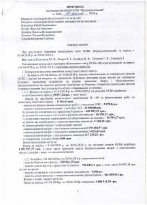 Протокол ревізійної комісії 2 кв 2018 1