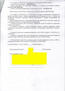 Протокол ревізійної комісії 2 кв 2018 2