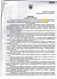 Рішення по справі Душко кв.151-002 копія