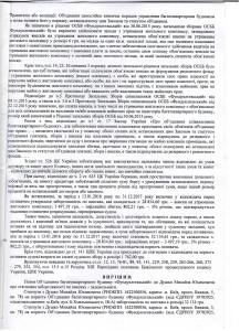 Рішення по справі Душко кв.151-003