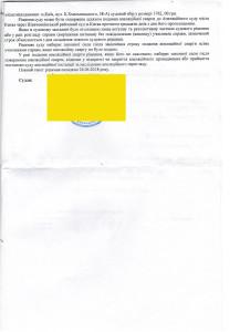Рішення по справі Душко кв.151-004 копія