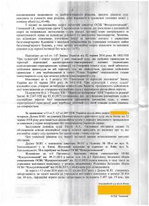 Ухвала Душко 28.09.2018-003 копія