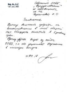 Цуканова. Заява 11.09.18