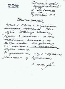 Цуканова. Пояснення