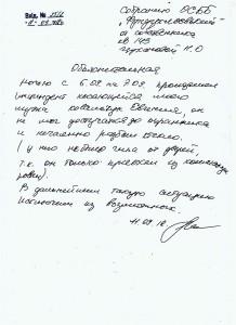 Цуканова. Пояснювальна записка 11.09.18