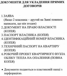 Документи для укладення прямих договорів