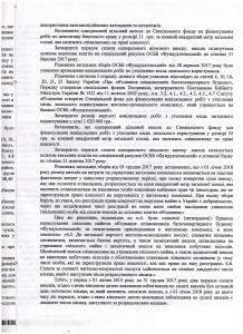 Загороднова-005 копія