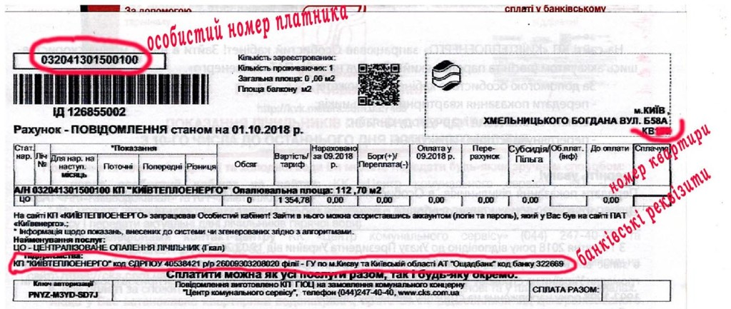 Платежка Київтеплоенерго копія 5