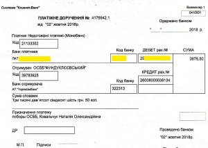 Платежка Цукановой копія